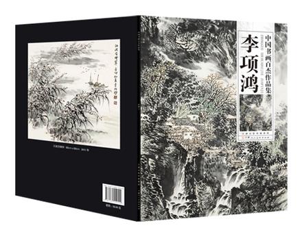 中国书画百杰作品集 李项鸿 - 北京艺博林轩书画院
