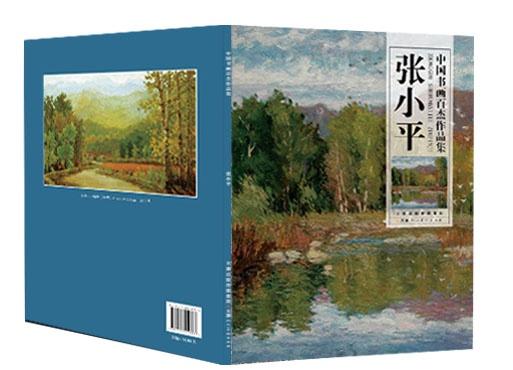 中国书画百杰作品集 张小平 - 北京艺博林轩书画院