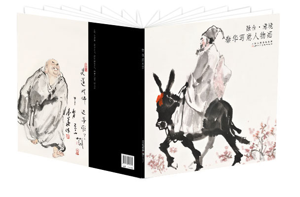 融合·意境——秦华写意人物画